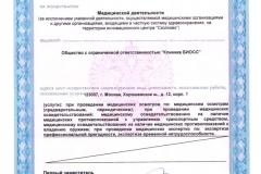 prilozhenie-k-litsenzii-32