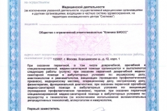 prilozhenie-k-litsenzii-11