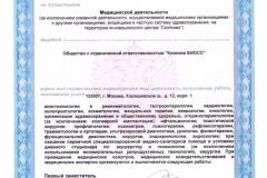 prilozhenie-k-litsenzii-22